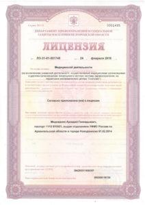 Лицензия центра Открытие 1